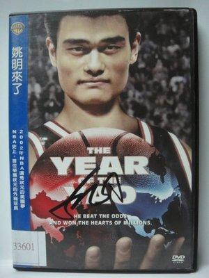 親筆簽名@66149 DVD 姚明【姚明來了】全賣場台灣地區正版片 親筆簽名 姚明
