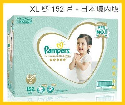【Costco好市多-現貨】幫寶適 一級幫 紙尿褲/紙尿布 XL號 38*4=152片日本境內版