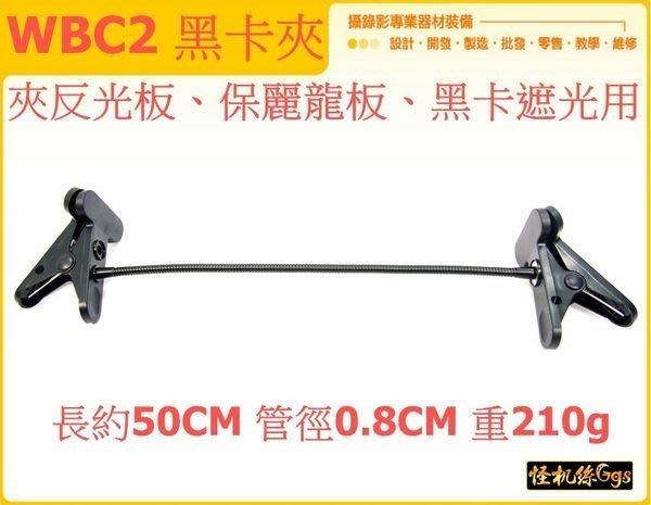怪機絲 WBC2 黑卡夾 蛇管 反光板 遮光板 大力夾 鴨嘴夾 魔術管連接夾 尖嘴夾 扁嘴夾