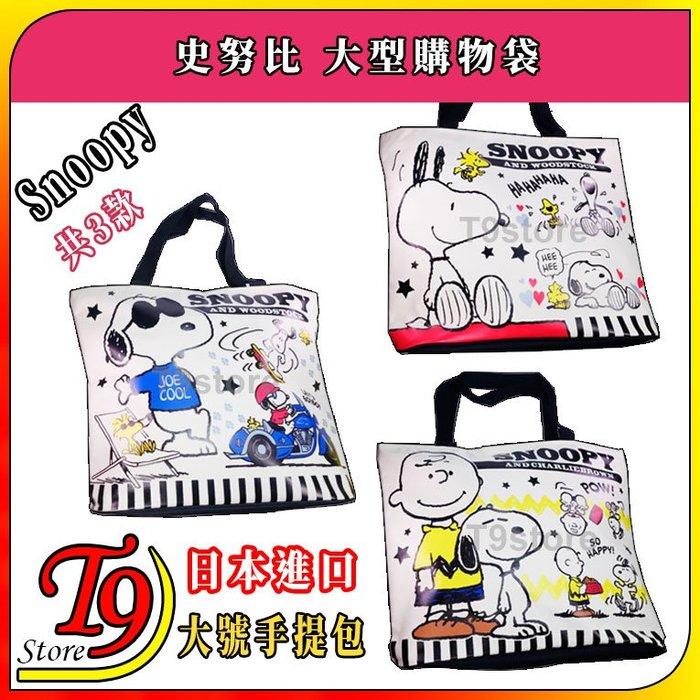 【T9store】日本進口 Snoopy (史努比) 大號手提包 手提袋 購物袋