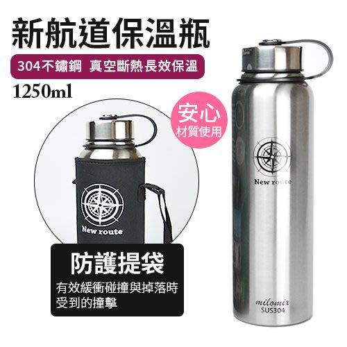 【新航道保溫瓶】1250ML 304不鏽鋼 罐子 水壺 熱水瓶 隨手杯 保溫杯 杯子 瓶子KLS1605[金生活]