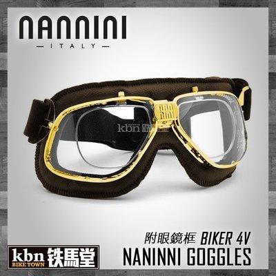 ☆KBN☆鐵馬堂 義大利 NANNINI BIKER 4V 風鏡 手工 精品 質感 真皮 復古 護目鏡 防風 防霧 眼鏡