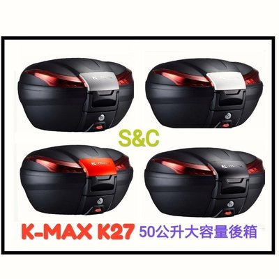 【huge 上大莊】刷卡 K-max K27 豪華型(LED燈)快拆式,後行李箱50公升  白色 /後置物箱