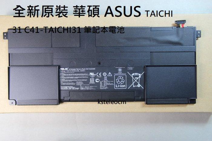 全新原裝 華碩 ASUS TAICHI 31 C41-TAICHI31 筆記本電池