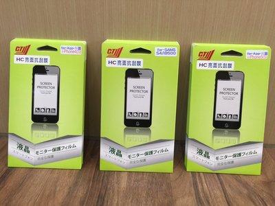 【日產旗艦】優惠出清 APPLE IPHONE 4S 5S 雙面 螢幕保護貼 保護貼 亮面抗刮膜