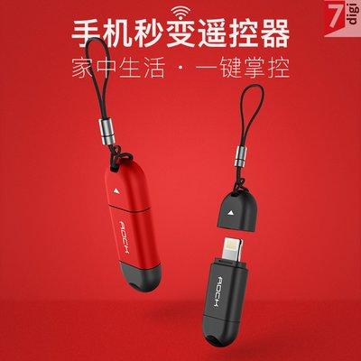 台灣現貨/RC紅外線手機萬能遙控器萬用遙控器ROCK易控S 3代冷氣電視風扇音響第四台iPhone安卓