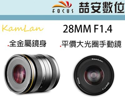 《喆安數位》Kamlan 28MM F1.4 手動大光圈定焦鏡 全金屬鏡身 平價大光圈 #1