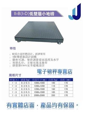 三重電子秤 磅秤 低雙層地磅 含顯示器 1T-3T /台面100 cmX100cm / 有店面 有保固