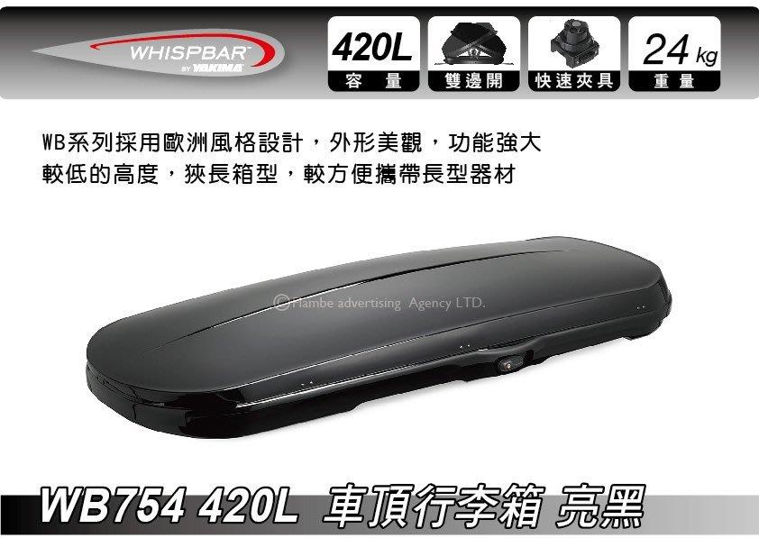 ||MyRack|| WHISPBAR WB754 420L 亮黑色 車頂行李箱 置物箱 車頂箱 車用露營箱