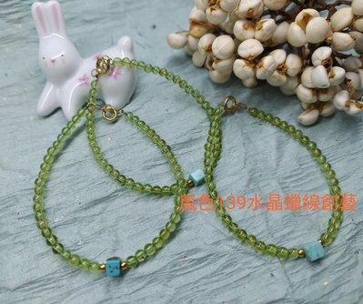 ※嵐色1319水晶蠟線創藝※天然橄欖石搭配綠松石精緻設計款手鏈(B-481)