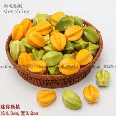 (MOLD-A_208)仿真水果蔬菜迷你泡沫小果假水果模型裝飾攝影道具迷你小楊桃10個