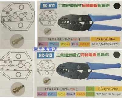 黑手專賣店 台製外銷品 WIGA 六角孔 工業級棘輪式同軸電纜壓著鉗 同軸電纜壓接鉗 六角壓接鉗