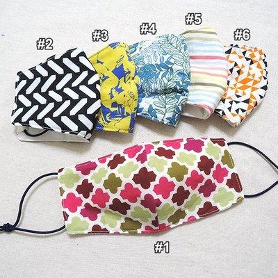 立體布口罩(成人) 台灣製 透氣防潑水 水洗口罩 口罩墊片 保潔墊 防護墊 防塵口罩 口罩套 不織布 手作diy