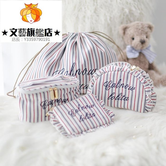 預售款-WYQJD-愛麗絲條紋刺繡系列大容量化妝包 抽繩束口袋 衛生巾收納包*優先推薦
