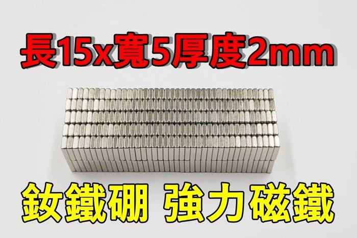 15*5*2釹鐵硼強力磁鐵方型15mmx5mmx2mm 文具教學15x5x2 可以自行DIY