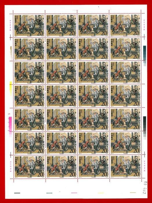 1993-10中國古典文學名著-水滸傳(第四組)版張全新上品原膠、無對折(張號與實品可能不同)