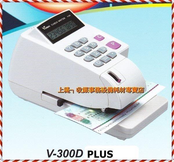 上堤┐VISON V-300D PLUS 中文支票機 光電投影視窗定位 直接目視方便精準快速10位數顯示字體浮凸無法塗改