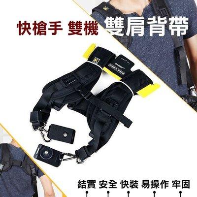 全新現貨@幸運草@卡登 QUICK DOUBLE STRAP 雙槍俠背帶 雙機 雙肩背帶 快攝手 減壓背帶 相機背帶
