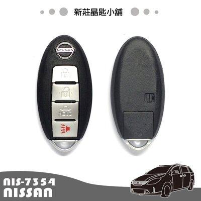 新莊晶匙小舖 日產 NISSAN I-KEY TIDA SUPER SENTRA 蛋型感應式遙控晶片鑰匙