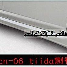 【空力套件改裝】NISSAN 2005~1013TIIDA 側裙
