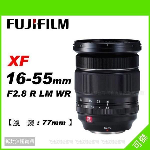 FUJI 富士 FUJIFILM XF 16-55mm F2.8 R LM WR 變焦鏡頭 恆昶公司貨
