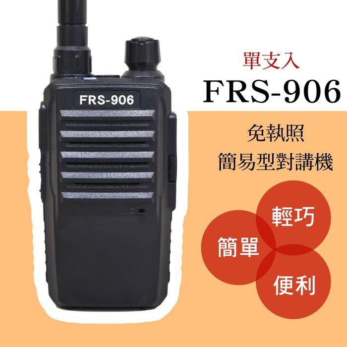 └南霸王┐買就送耳機|FRS-906|免執照無線電對講機|小型餐飲|MTS 2R 18+ SFE Anytalk 寶鋒