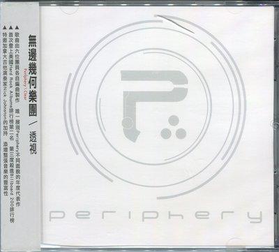 【嘟嘟音樂坊】無邊幾何樂團 Periphery - 透視 Clear (全新未拆封)