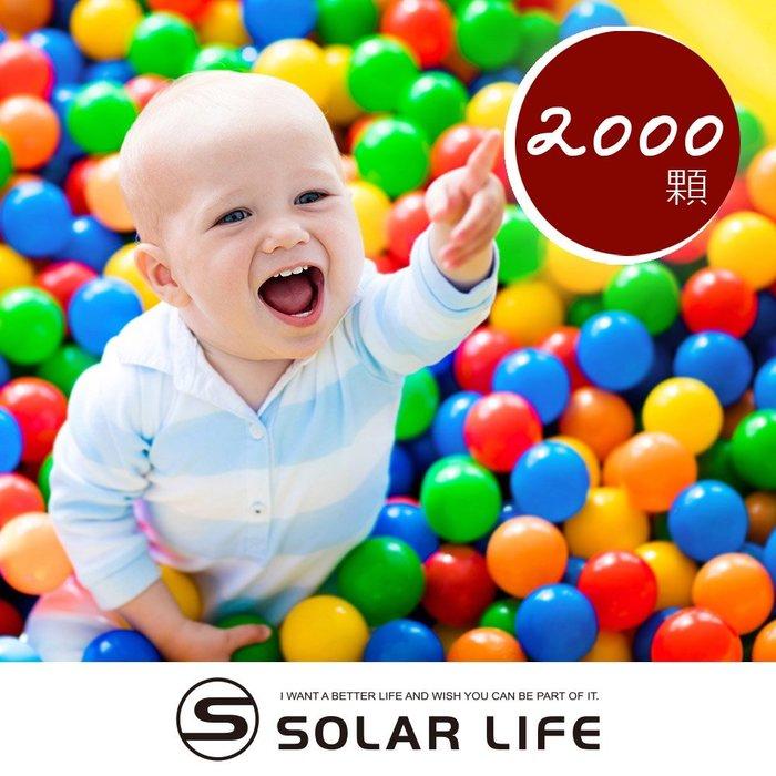 索樂生活 兒童球池球屋遊戲用空心塑膠彩球台灣製7CM-2000顆.海洋球 波波球 安全遊戲彩球 彩色軟球 附收納袋