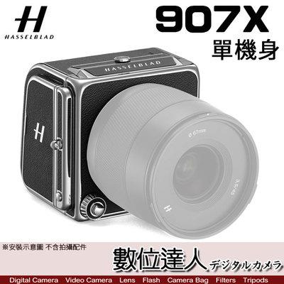 【數位達人】哈蘇Hasselblad 907x 50C 瑞典製(與X1DII GFX100S同級)