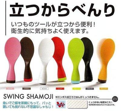 日本AKEBONO 不倒翁飯匙(1入) 可立式飯匙 / 可站立飯匙