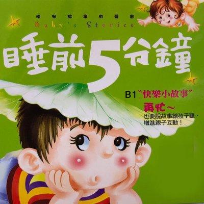 晚安故事有聲書:睡前5分鍾 B快樂小故事+夢幻小故事 2CD