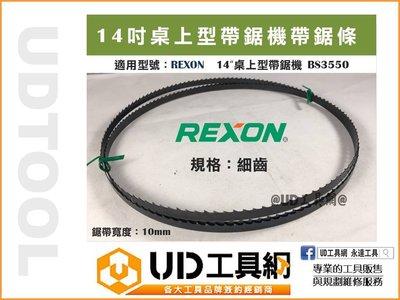 @UD工具網@ REXON BS3550 帶鋸機鋸帶 細齒 14吋桌上型帶鋸機專用 帶鋸帶 帶鋸條 另有粗齒