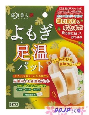 【日本代購】優月美人~艾草溫熱足貼~6枚入~430元
