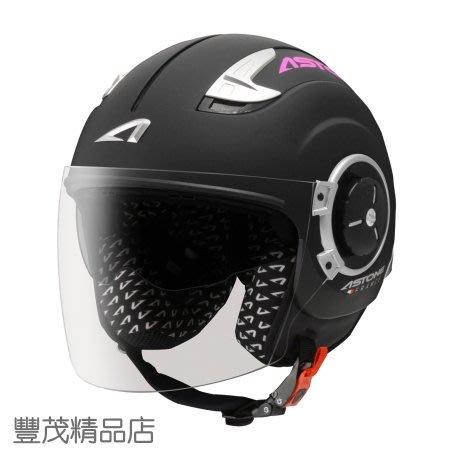 ASTONE DJ11 法國 3/4罩 半罩 內墨鏡 內襯全可拆 雙鏡片 安全帽 消黑桃紅