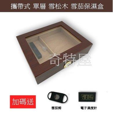 《現貨》進口雪松木雪茄保濕盒 西班牙雪松木雪茄保濕盒 古巴雪茄保濕盒 攜式雪茄盒 開窗型雪茄保濕盒 兩色款式選擇