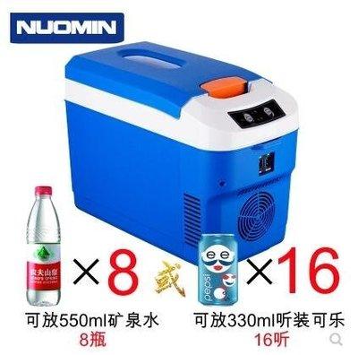 【興達生活】諾敏車載冰箱車家兩用制冷迷妳12v24小型冷藏汽車冷暖宿舍