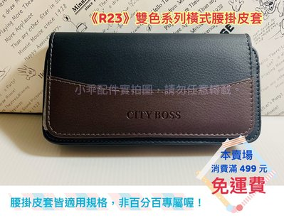 三星 Galaxy A52 5G〈SM-A5260LV〉適用 City Boss 腰掛橫式皮套 腰間保護套 雙磁扣腰掛套