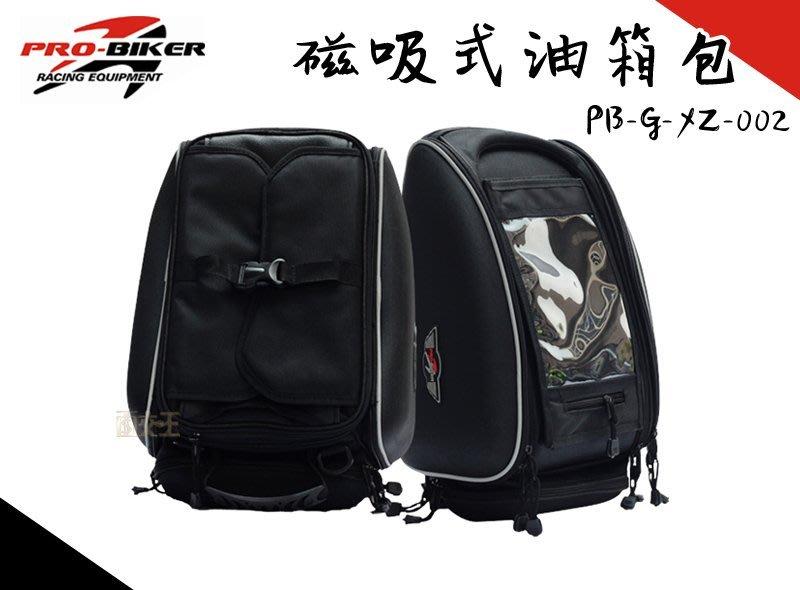 【PRO-BIKER】磁吸式硬殼油箱包 可放全罩安全帽 摩托車/後座包/後背包/騎士包/馬鞍袋 PB-G-XZ-002