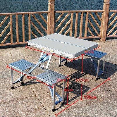 戶外折疊桌便攜式鋁合金連體桌椅套裝野餐燒烤擺攤桌