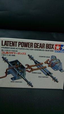 D-10櫃 : TAMIYA 田宮 LATENT POWER GEAR BOX 橡皮筋動力齒輪箱   天富玩具店