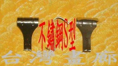 ☆【斗方藝術畫廊】㊣全新工廠直營製造掛勾/掛鉤/掛鈎/掛圖器/掛畫器專賣店(不鏽鋼製S型)good337