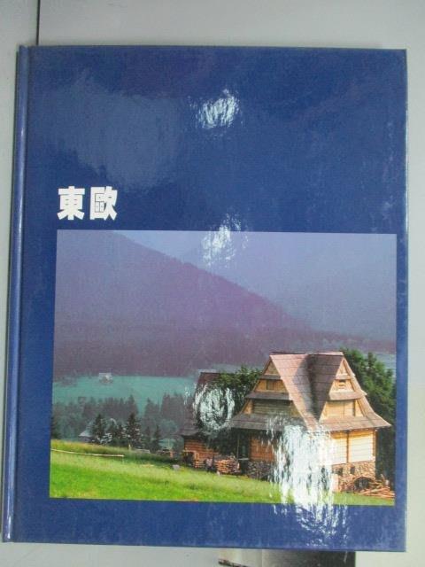 【書寶二手書T6/社會_PDA】東歐_時代生活叢書中文版