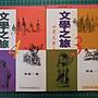 《 文學之旅3/ / 4:世界文學五千年 》2本合售...