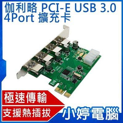 【小婷電腦*電腦】全新 PTU304B 伽利略 PCI-E USB 3.0 4Port 擴充卡(Renesas-NEC) 含稅