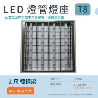 【宗聖照明】LED 東亞燈座  [ 2尺輕鋼架 ] T8 LED專用  日光燈座 2尺 燈座  燈具