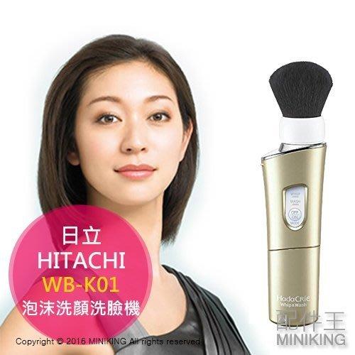 【配件王】日本代購 HITACHI 日立 WB-K01 金 洗臉機 洗顏機 熊野筆刷頭 超細泡沫洗顏筆