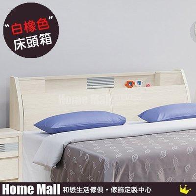 HOME MALL~克莉絲白橡雙人加大6尺板面床頭箱 $5450~(雙北市免運費)7B