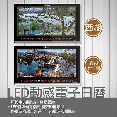 鋒寶 電子鐘 FB-4677型 西湖(時鐘/掛鐘/鬧鐘/萬年曆/行事曆)