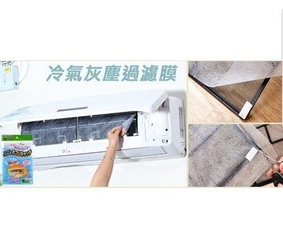 $20購/5包(共10張) [冷氣灰塵過濾膜] 只需將冷氣過濾網取出,將防塵膜貼上,即可過濾了灰塵雜質,保持空氣清新