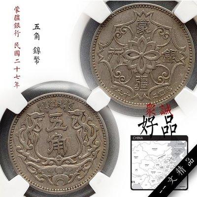瀚海收藏~評級幣 蒙疆銀行 民國二十七年 5角硬幣27年五角鎳幣伍角錢幣真3